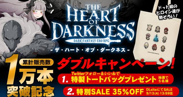 「THE HEART OF DARKNESS – ザ・ハート・オブ・ダークネス -」累計販売数1万本突破記念ダブルキャンペーン!