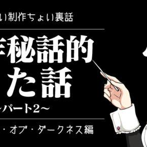 【ちょい裏話 HOD編】制作秘話的 よた話 ~パート2~