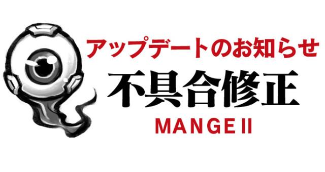 【不具合修正】「MANGEII-ネオ時代劇エロRPG-」 1.0.1 バージョンアップのお知らせ