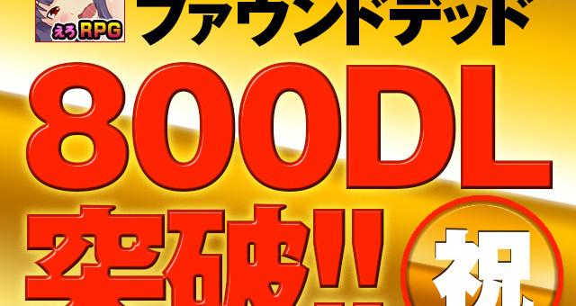祝!!「ファウンドデッド」800DL達成!!