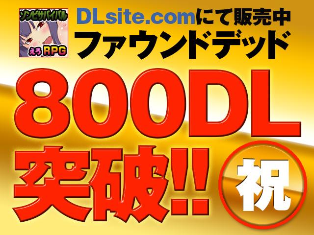 祝!! ファウンドデッド 800ダウンロード達成!!