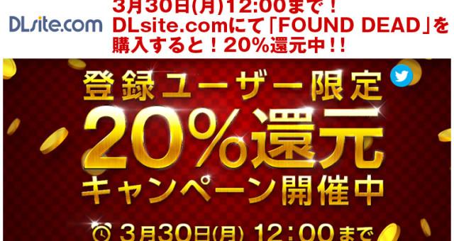 同人ゲームファウンドデッド 84時間限定!20%還元中!!