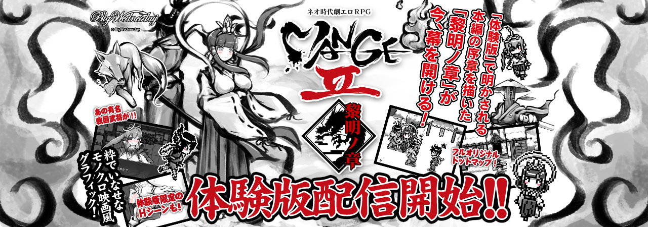 MANGEII-ネオ時代劇エロRPG-  体験版(黎明の章) 無料ダウンロード 配信開始!!
