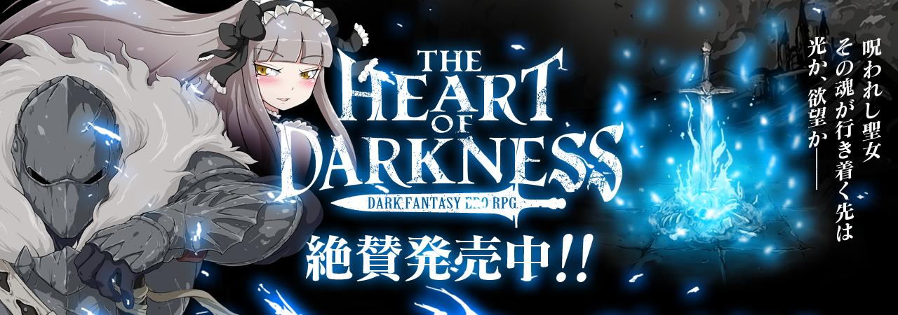 <新作>【ダークファンタジーエロRPG】「THE HEART OF DARKNESS-ザ・ハート・オブ・ダークネス-」