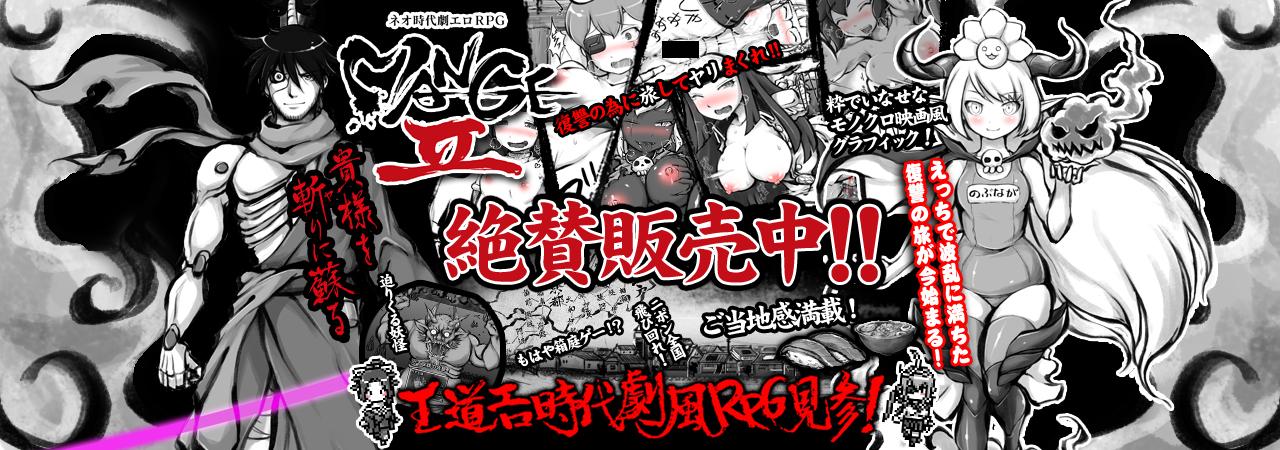 MANGEII(マンゲツー)-ネオ時代劇エロRPG- DLsite様にて販売開始!!