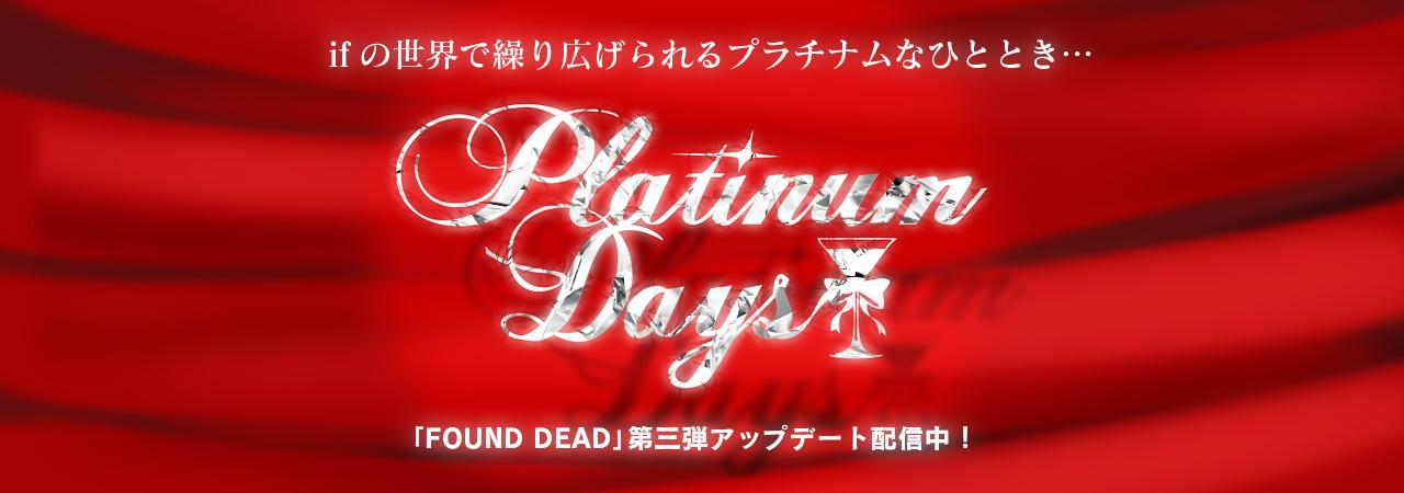 【同人ゲーム】 ゾンビ×エロRPG『FOUND DEAD ver.1.7 アップデート追加コンテンツ第三弾「Platinum Days-プラチナムデイズ-」