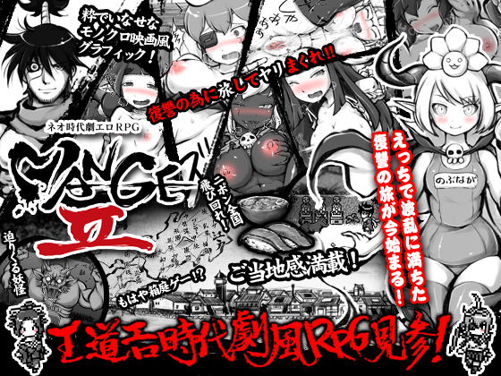 MANGEII-ネオ時代劇エロRPG-