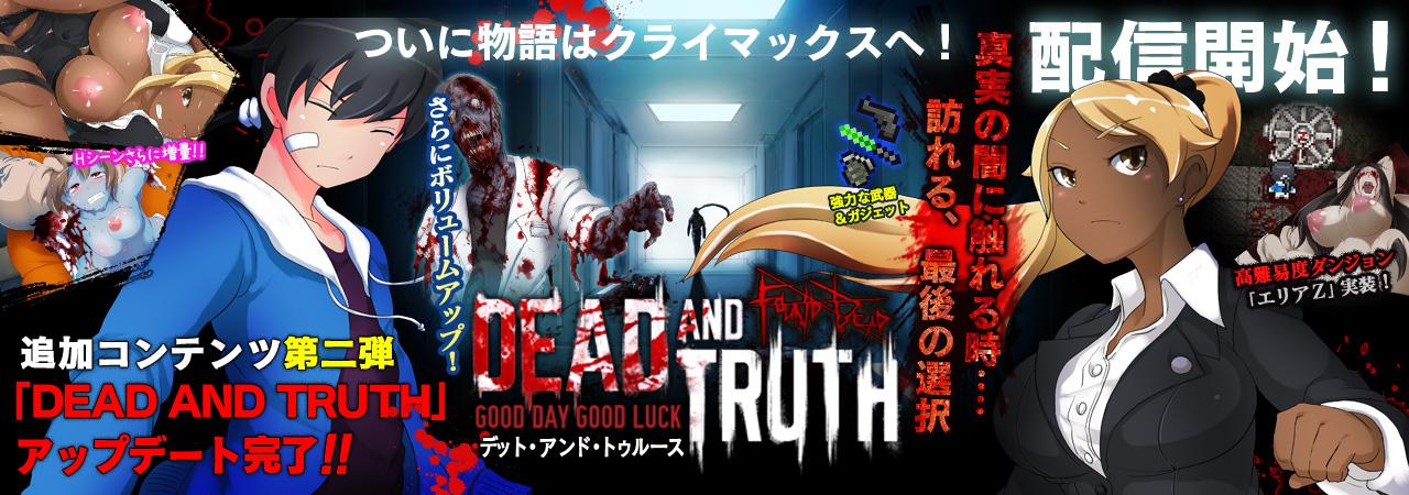 【同人ゲーム】 ゾンビ×エロRPG『FOUND DEAD ver.1.6アップデート追加コンテンツ第二弾「DEAD AND TRUTH」