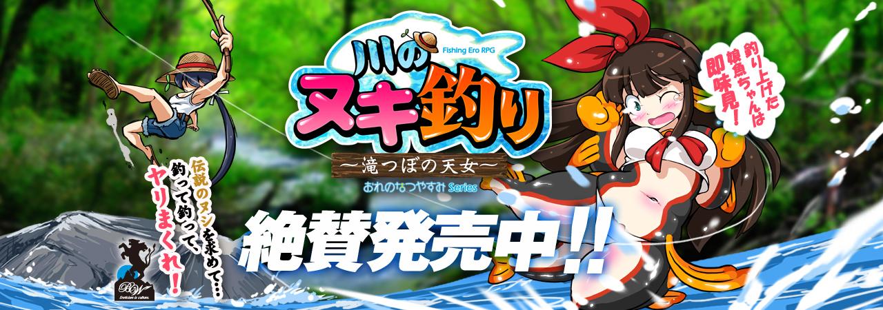 <新作>【フィッシングエロRPG】「川のヌキ釣り~滝つぼの天女~」ゲリラリリース!