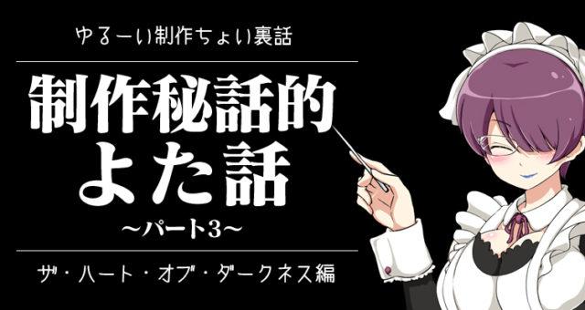 【ちょい裏話 HOD編】制作秘話的 よた話 ~パート3~