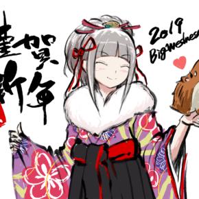 【謹賀新年 2019】本年も宜しくお願い申し上げます。
