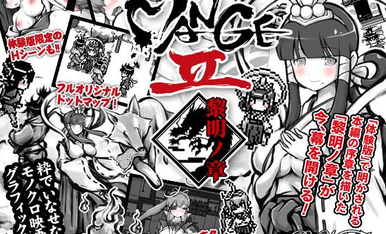 【同人ゲーム エロ RPG 】『MANGEII-ネオ時代劇エロRPG-』 体験版(黎明の章)の配信を開始!