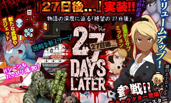 ゾンビ×エロRPG『FOUND DEAD ver.1.3』「27日後…」アップデート致しました。