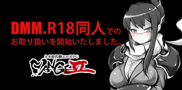 MANGEⅡ(マンゲツー)-ネオ時代劇エロRPG-  DLsite様にて先行販売開始いたしました!