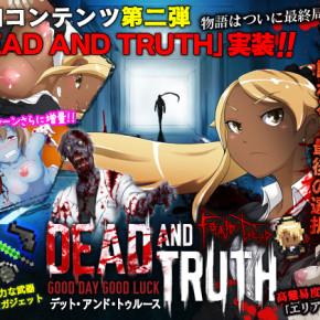 ゾンビ×エロRPG『FOUND DEAD ver.1.6』「DEAD AND TRUTH」アップデート致しました。