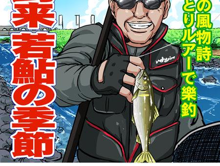 【川のヌキ釣り】追加アップデート!サブクエスト「到来!若鮎の季節」配信開始!