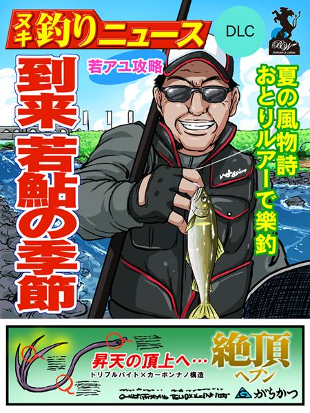 川のヌキ釣り~滝つぼの天女~ 追加コンテンツ「到来!若鮎の季節!」配信開始