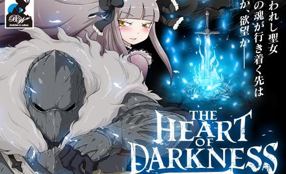 【 新作 ダークファンタジーエロRPG】「THE HEART OF DARKNESS -ザ・ハート・オブ・ダークネス-」配信開始のご報告