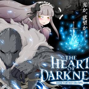 【 新作 ダークファンタジーエロRPG】「THE HEART OF DARKNESS-ザ・ハート・オブ・ダークネス-」 予告掲載開始!