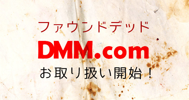 DMM.com 様にて「FOUND DEAD-ファウンドデッド-」の お取り扱いを開始しました!