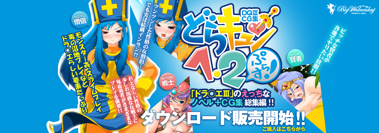 DQⅢノベル+CG集 どらキュン!1・2ぷらす!