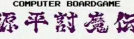 【レトロゲーム秘宝館-別館-】「源平討魔伝 (FC) 」