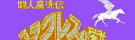 【レトロゲーム秘宝館-別館-】「闘人魔境伝 ヘラクレスの栄光」