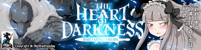 ダークファンタジーエロRPG「THE HEART OF DARKNESS-ザ・ハート・オブ・ダークネス-」