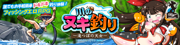 フィッシングエロRPG「川のヌキ釣り~滝つぼの天女~」