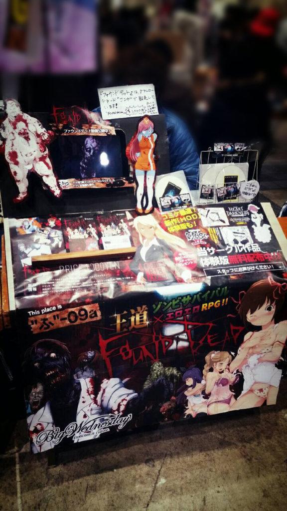 コミックマーケット(コミケ)出展 BigWednesday