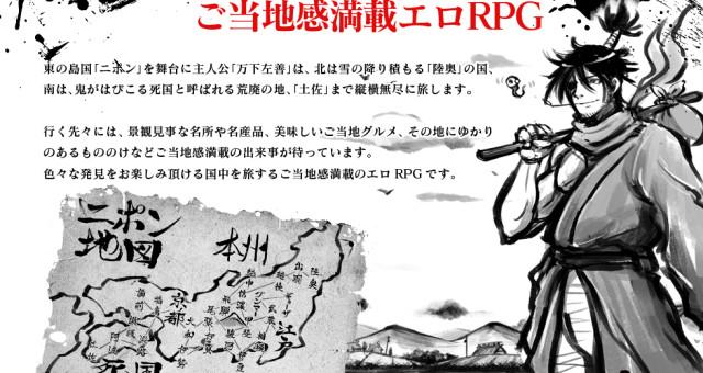 MANGEⅡ(マンゲツー)-ネオ時代劇エロRPG- がよくわかる!特設ページ開設★