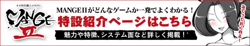MANGE2特設ページ紹介バナー