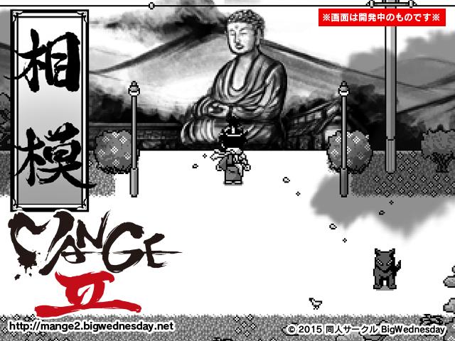 同人ゲーム ネオ時代劇エロRPG「MANGEⅡ」のゲームイメージ。【名所】相模の大仏