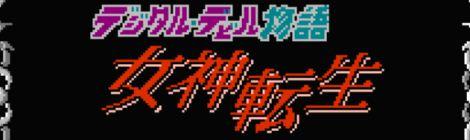 【レトロゲーム秘宝館-別館-】「デジタル・デビル物語 女神転生」
