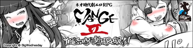 ネオ時代劇エロRPG「MANGEⅡ」