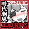 MANGEII-ネオ時代劇エロRPG- ver1.2.0