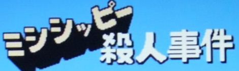 【レトロゲーム秘宝館-別館-】「ミシシッピー殺人事件」