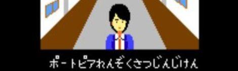 【レトロゲーム秘宝館-別館-】「ポートピア連続殺人事件」