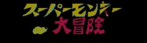 【レトロゲーム秘宝館-別館-】「元祖西遊記スーパーモンキー大冒険 」